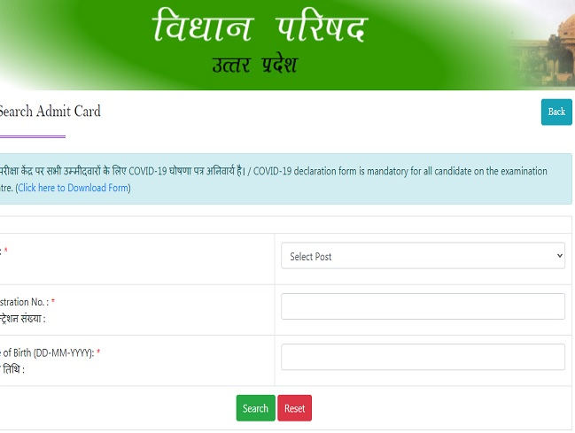 UP Vidhan Parishad Skill Test Admit Card 2021