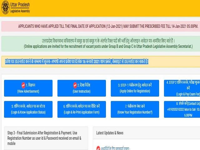 UP Vidhan Sabha Admit Card 2021