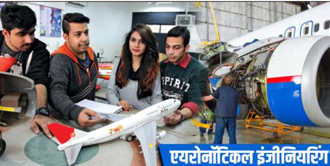 Careers in Aeronautical Engineering in India