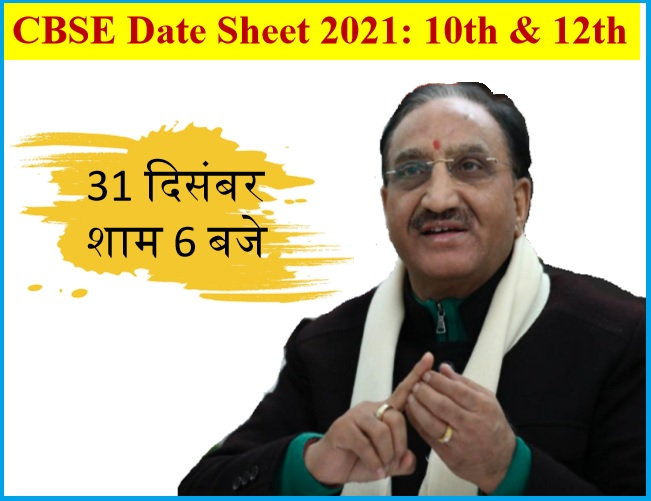 CBSE Date Sheet 2021 for CBSE 10th & 12th Board Exam 2021: Announcement On 31 December By Education Minister Ramesh Pokhriyal Via Twitter Live