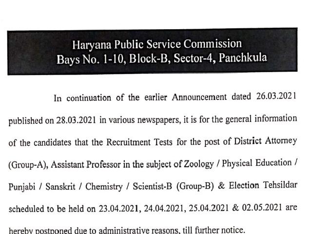 HPSC Exam 2021 Date