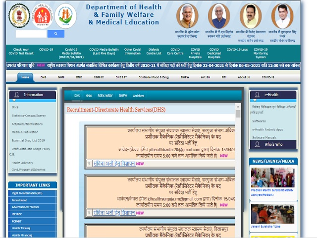NHM Chhattisgarh Recruitment 2021: Apply State Epidemiologist, Epidemiologist & Other Posts