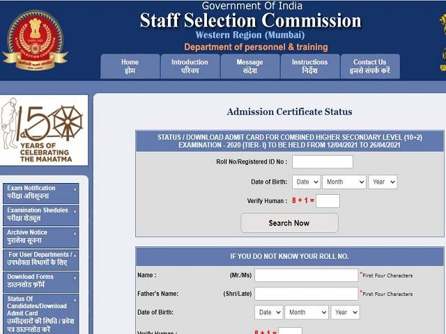 SSC WR CHSL Admit Card 2021