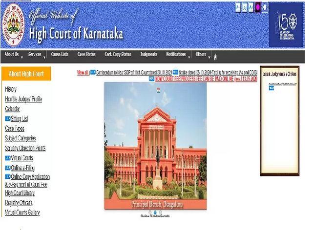 Karnataka High Court Recruitment 2021