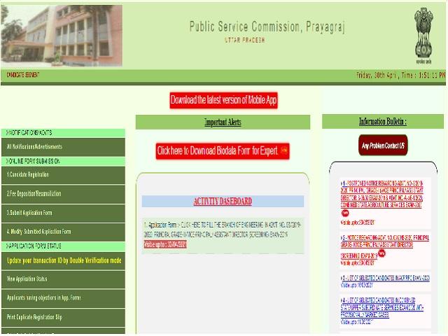 UPPSC Agriculture Services 2020 Prelims Exam date