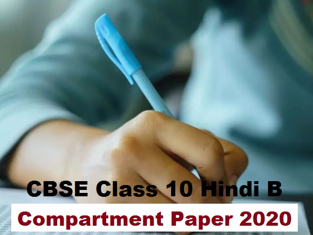 CBSE Class 10 Hindi (Course B) Compartment Question Paper 2020