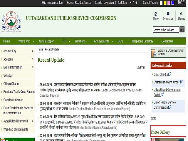 UKPSC Combined Civil Upper Subordinate Service Exam