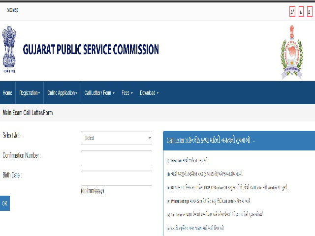 GPSC Mains Admit Card 2021