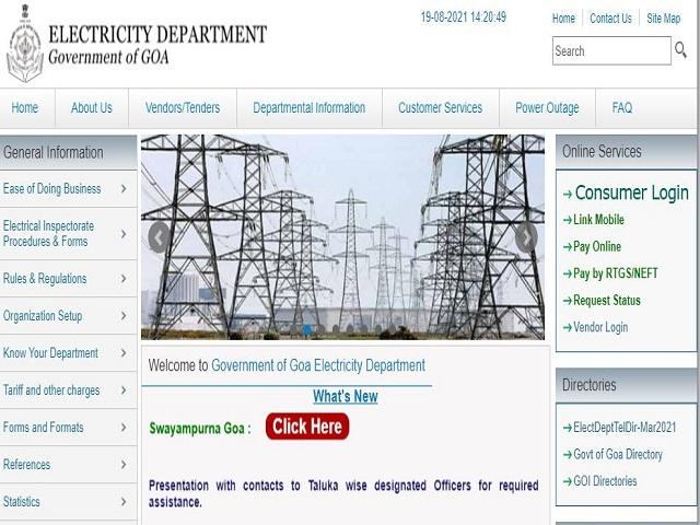 Goa Electricity Department Recruitment 2021