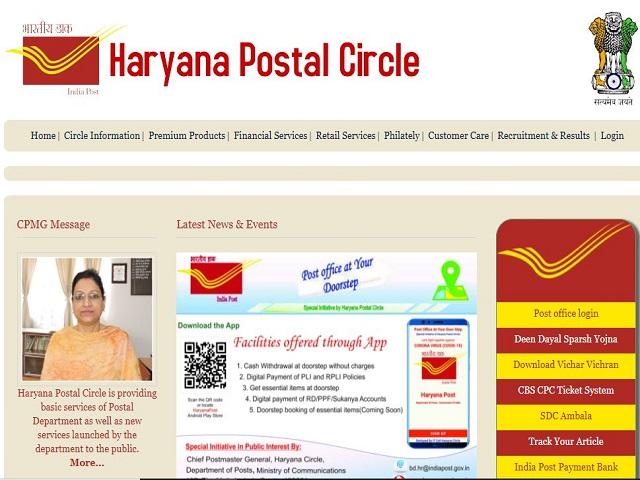 Haryana Post Office Recruitment 2021