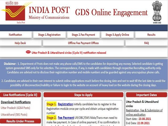 Uttrakhand GDS Recruitment 2021