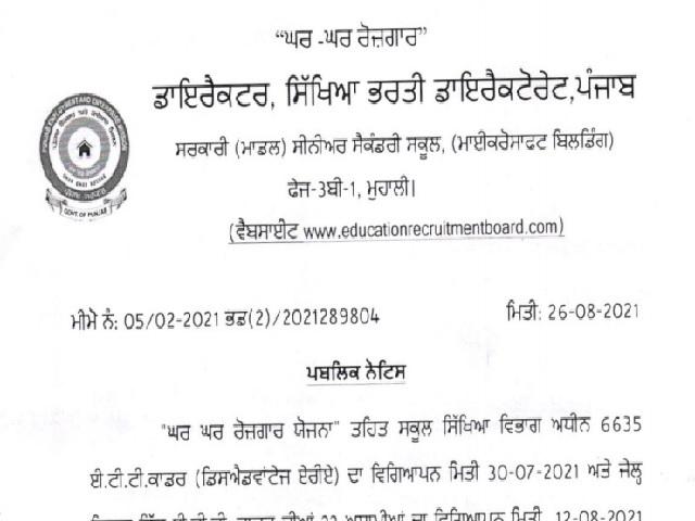 Punjab ETT Exam and Admit Card Date 2021