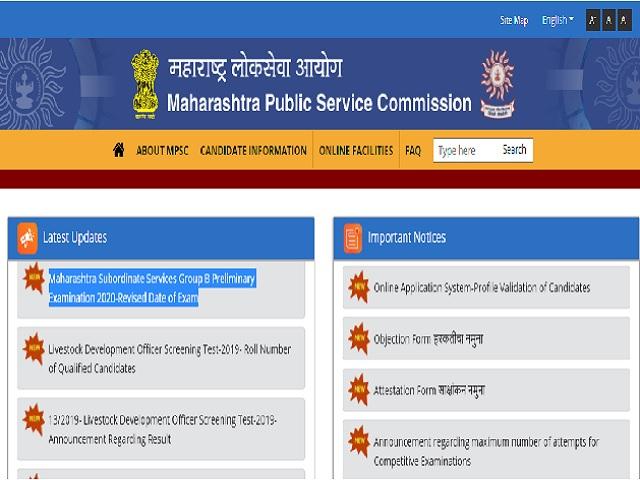 Maharashtra MPSC Subordinate services Prelims 2020 Date