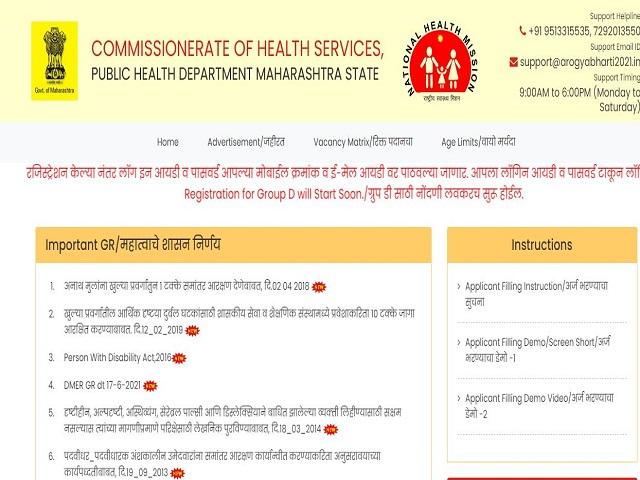 Maharashtra Public Health Department Recruitment 2021