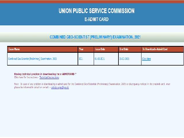 UPSC Geo Scientist Prelims 2021 Admit Card