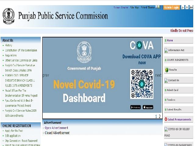 Punjab Civil Services Prelims 2021 Answer Key