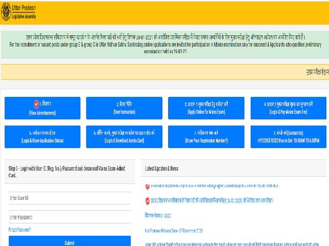 UP Vidhan Sabha Mains 2021 Admit Card Download Link