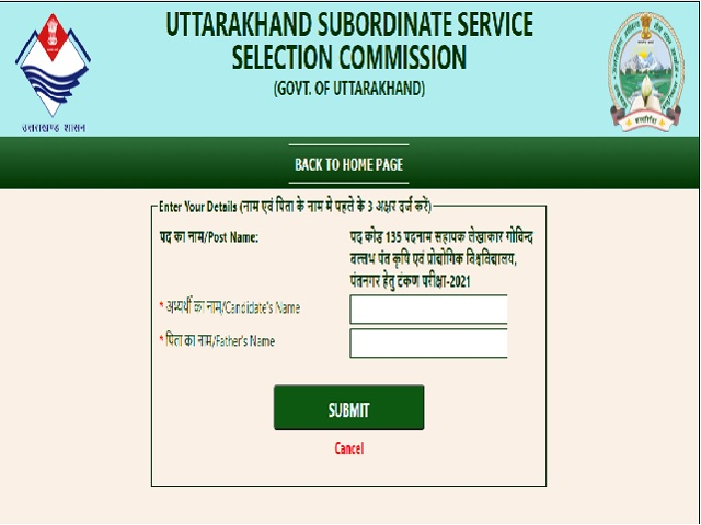 UKSSSC Assistant Accountant Typing Test Admit Card 2021