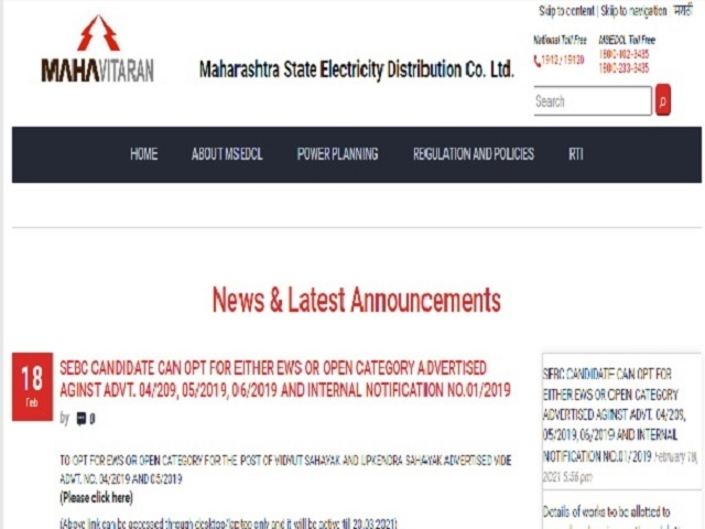 MAHADISCOM Recruitment 2021: Upkendra Sahayak Posts