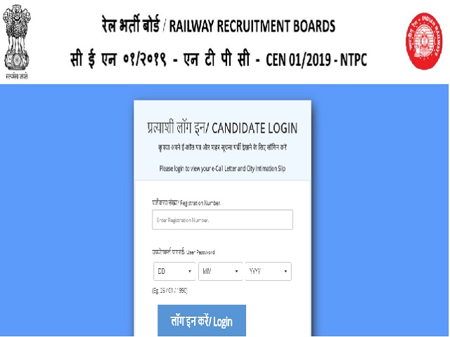 RRB NTPC 2021 4th Phase Date