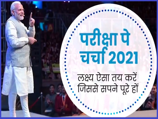 Pariksha Pe Charcha 2021: PM Modi To Interact With Students Soon - Check Official Update!