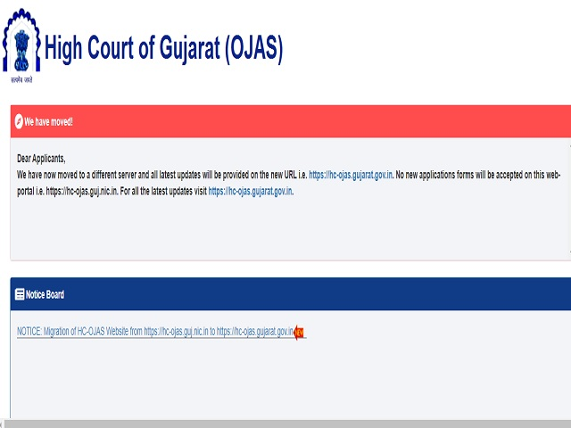 Gujarat High Court Recruitment 2021: Apply for Computer Operator Posts