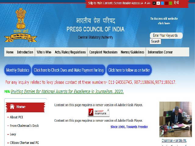 Press Council of India Recruitment 2021