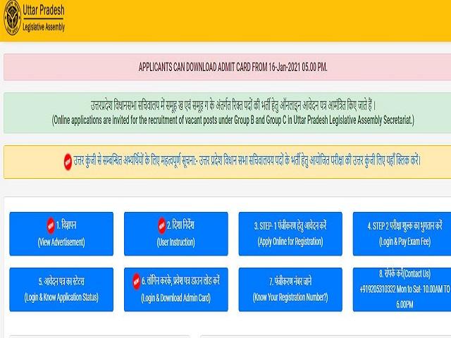 UP Vidhan Sabha Answer Key