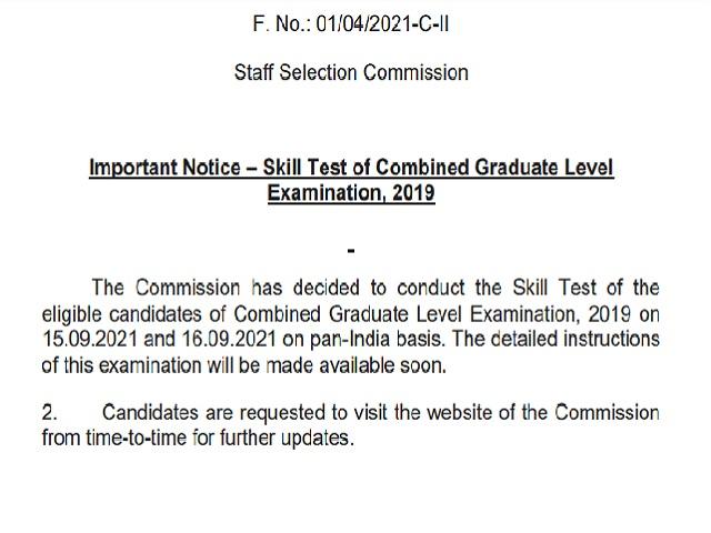 SSC CGL 2019 Skill Test Date