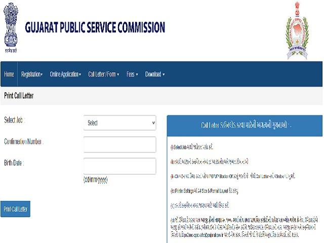 GPSC AMI AO Admit Card 2021
