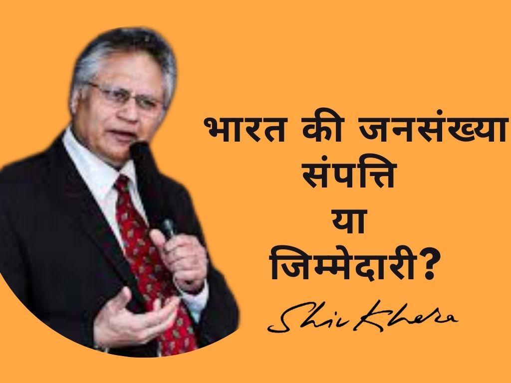 विशेषज्ञ संवाद: भारत की जनसंख्या देश की संपत्ति है या फिर एक जिम्मेदारी? शिव खेड़ा से जानिये!