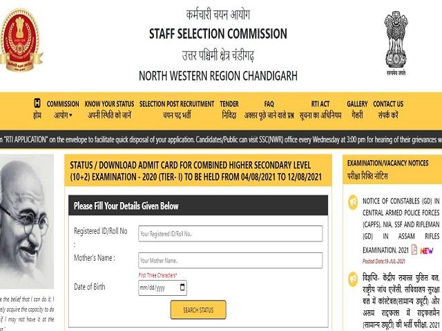 SSC NWR Admit Card 2021