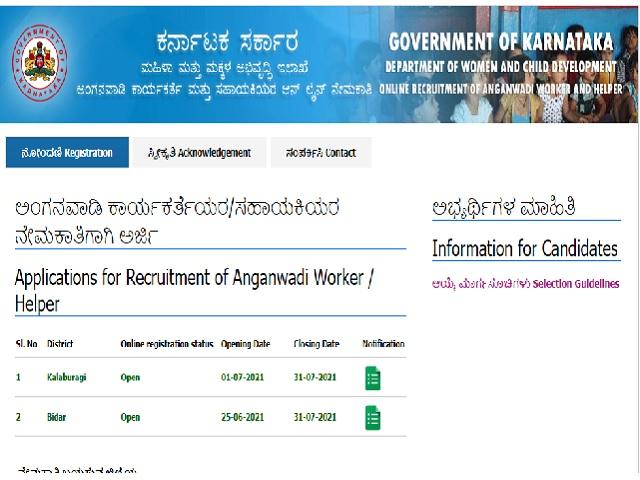 WCD Kalaburagi Recruitment 2021