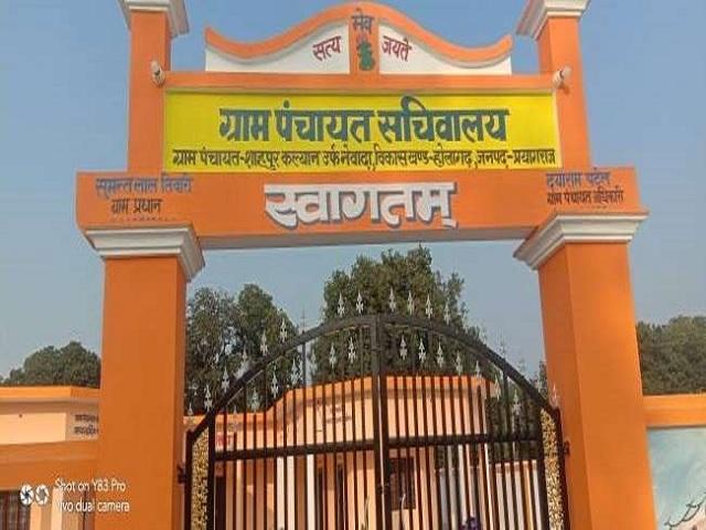 UP  Panchayat Assistant Recruitment 2021