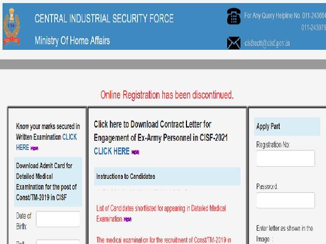 CISF Tradesman Constable DME Admit Card 2021