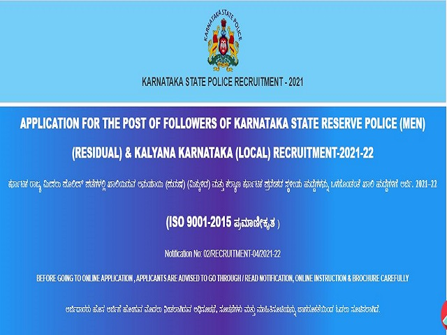 KSP Recruitment 2021