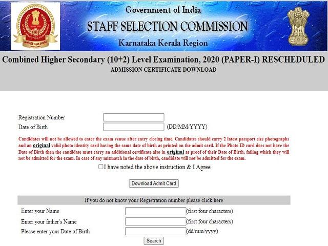 SSC KKR CHSL Admit Card 2021