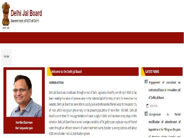 Delhi Jal Board Recruitment 2021