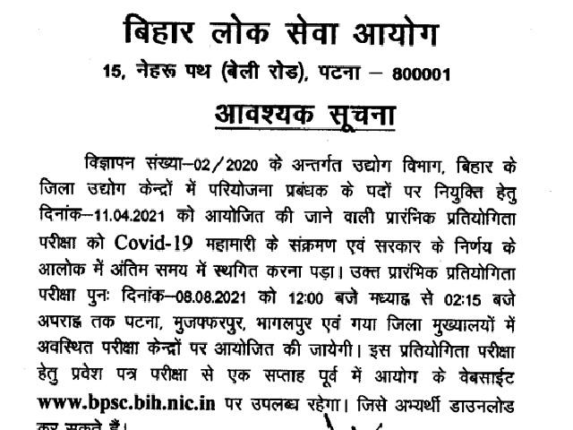 BPSC Prelims Exam 2021 Date