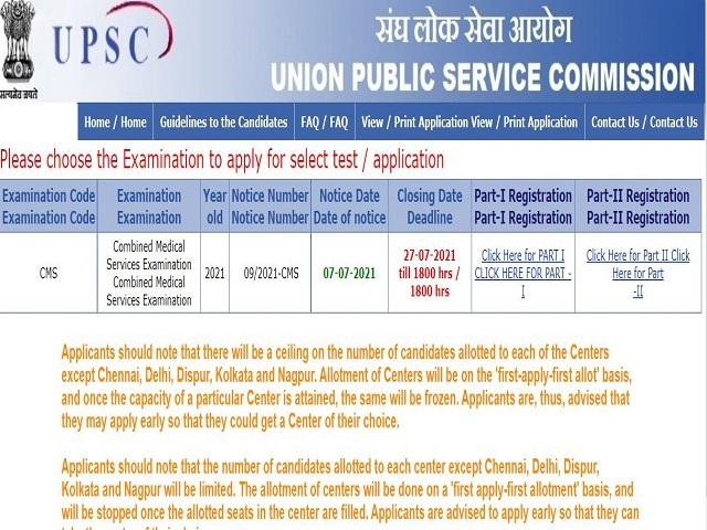 UPSC CMS 2021