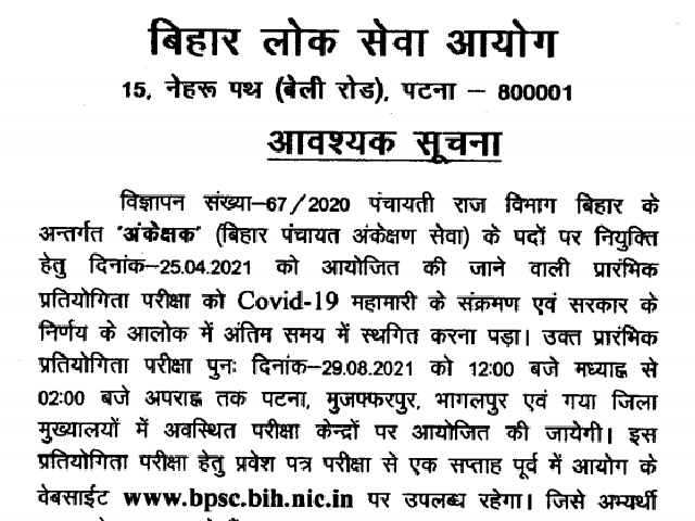 BPSC Auditor Prelims 2021 New Date
