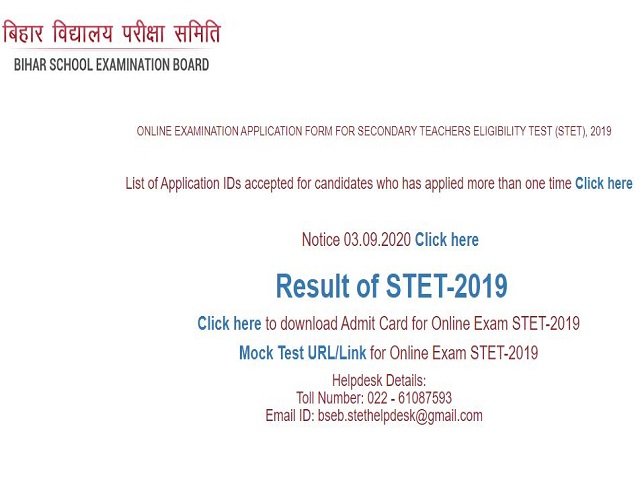 Bihar STET Result 2019
