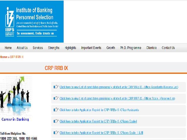 IBPS CRP RRB Reserve List 2021