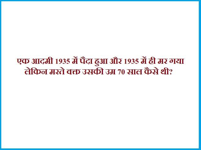 अजीबो गरीब सवाल और उनके जवाब: UPSC (IAS) इंटरव्यू में भी पूछे जा चुके हैं