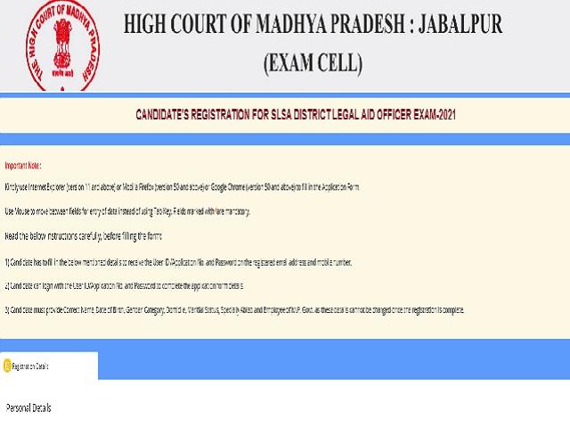 MP High Court DLOA Recruitment 2021