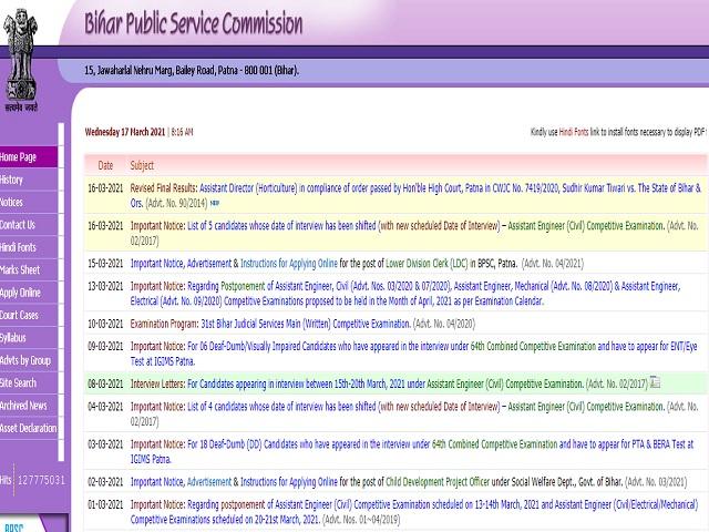 BPSC Recruitment 2021: Apply Lower Division Clerk (LDC) Posts