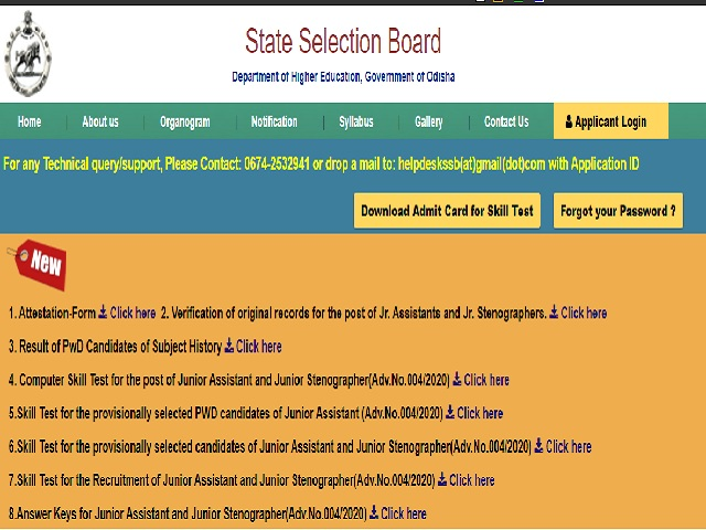 SSB Odisha Lecturer Recruitment 2021