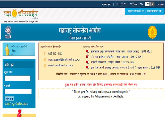 MPSC State Service 2021 Prelims Admit Card