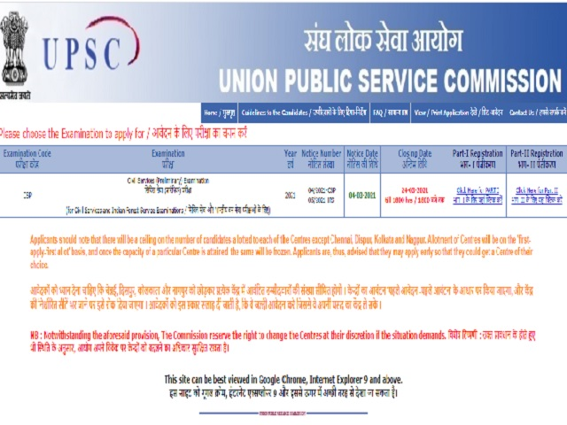 UPSC Civil Services IAS Prelims 2021 Notification