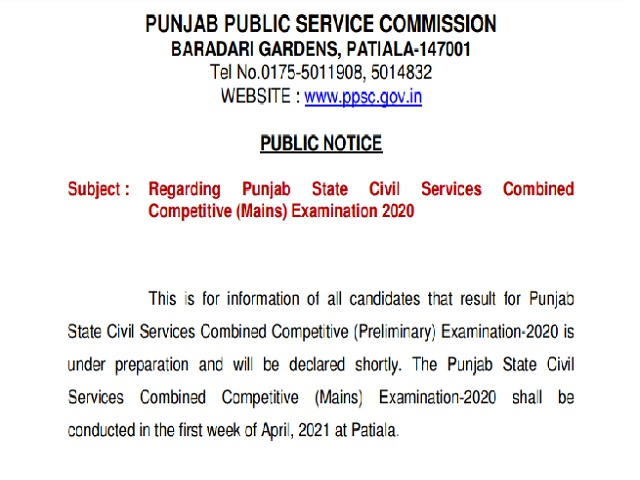 Punjab Civil Service Mains 2020 Admit Card